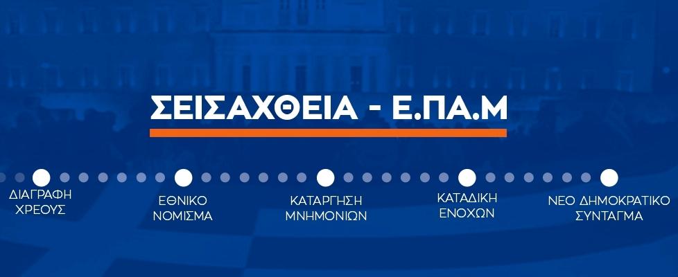 Σεισάχθεια-ΕΠΑΜ