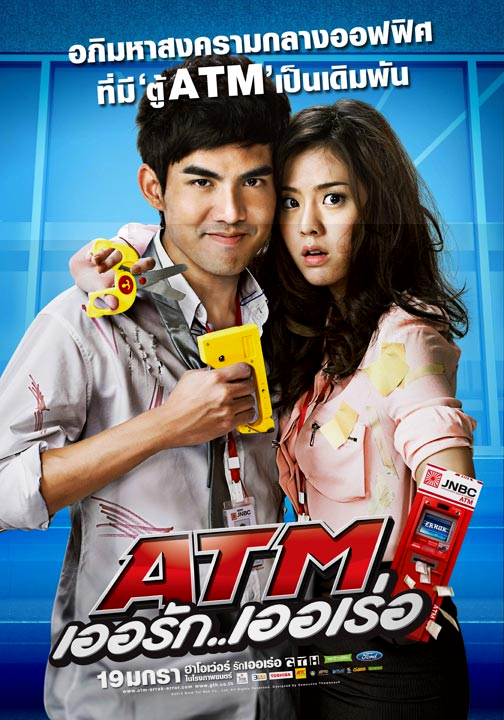 Film Thailand ATM ATM Errak Error Thai Movies