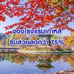 จองโรงแรมเกาหลีลดกว่า 75%