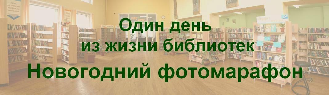 """""""Один день из жизни библиотек"""" Фотомарафон"""
