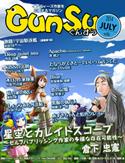 月刊群雛 2014年07月号