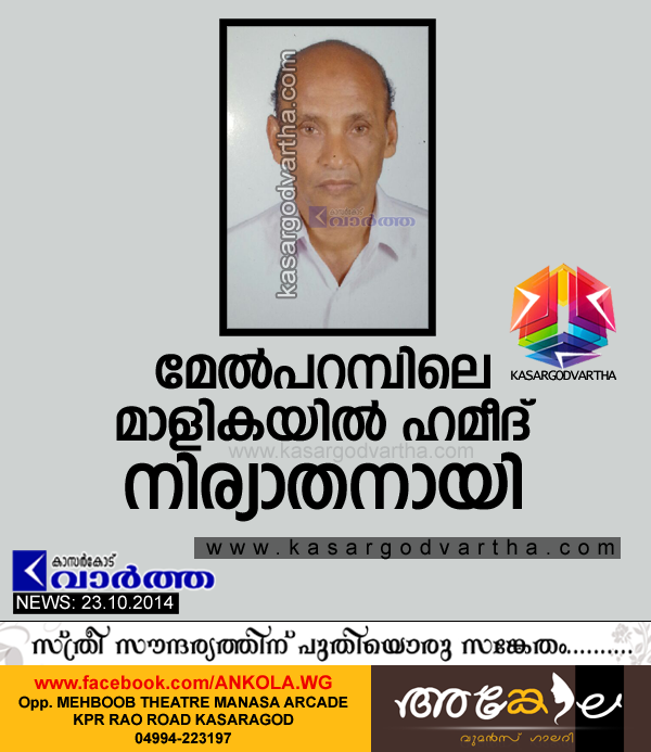 Kasaragod, Kerala, Melparamba, Died, Obituary, Masjid,