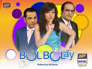 Sitcom Bulbulay