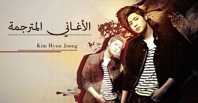 أغاني Kim Hyun Joong