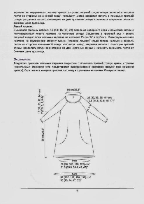 Вязанная туника с карманами