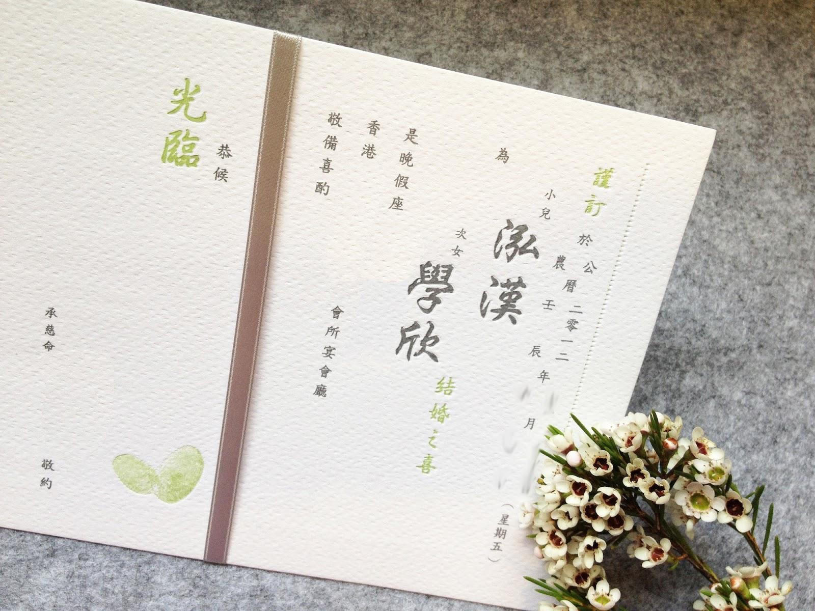 wedding invitation hong kong - 28 images - wedding invitation and ...
