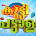 Kutty Pattalam -Surya TV Show for Kids-Watch latest Episode Online