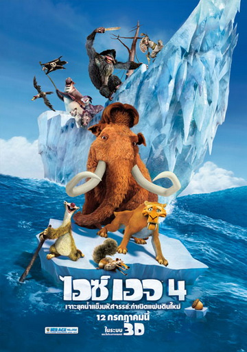 ดูการ์ตูนออนไลน์ Ice Age 4 ไอซ์ เอจ 4 เจาะยุคน้ำแข็งมหัศจรรย์ กำเนิดแผ่นดินใหม่
