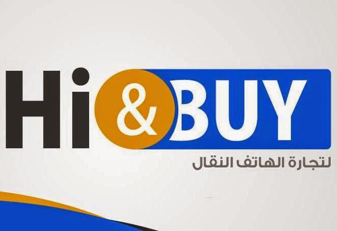 مؤسسة هاي آند بآي للهواتف النقالة في صنعاء