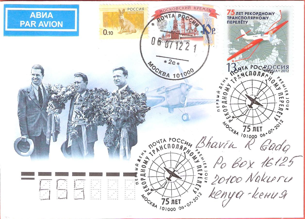 North pole stamp 2012