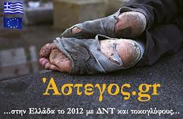 Άστεγος.gr στην Ελλάδα του 2017!!!