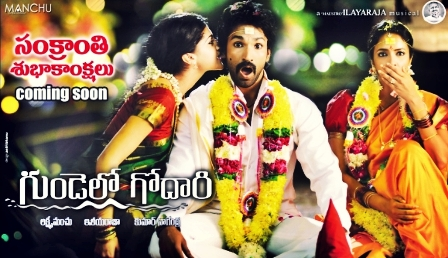 Watch Gundello Godari (2013) Telugu Movie Online