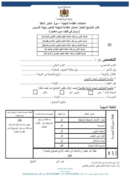 طلب الترشح لاجتياز امتحان الكفاءة المهنية 2013