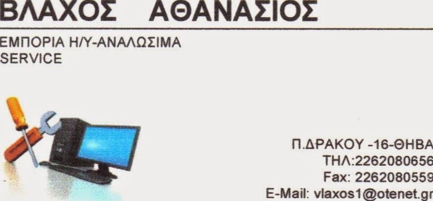 ΒΛΑΧΟΣ ΑΘΑΝΑΣΙΟΣ ,  Π. ΔΡΑΚΟΥ 16 ΘΗΒΑ