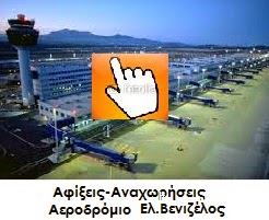 http://www.aia.gr/el/traveler/flight-info/rtfi/