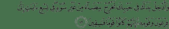 Surat An Naml ayat 12