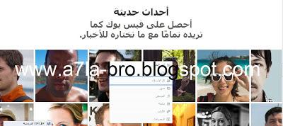 ثيم الفيس بوك الجديد الرائع طريقة تفعيله وتنصيبه