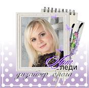Юлия  дизайнер