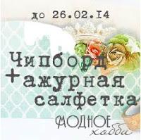 http://modnoe-hobby.blogspot.ru/2014/02/5.html
