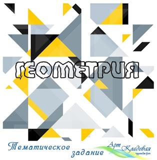 """+++ТЗ """"Геометрия"""" до 18/07"""