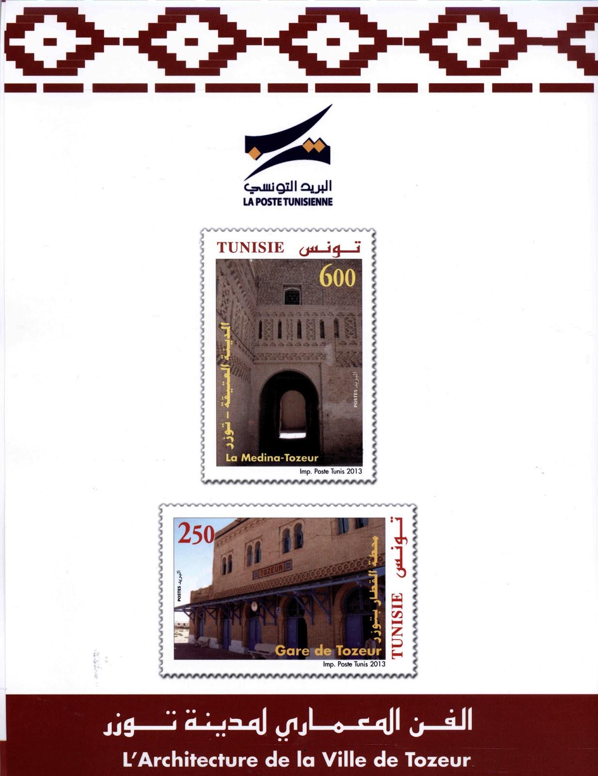 emission de deux timbres poste consacr s l architecture de la ville de tozeur club. Black Bedroom Furniture Sets. Home Design Ideas