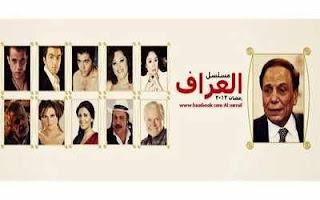 مواعيد وقنوات عرض مسلسل العراف رمضان 2013 بطولة الزعيم عادل امام والفنان حسين فهمى