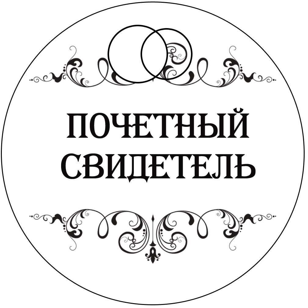 Значки свидетелей на свадьбу своими руками шаблоны 8