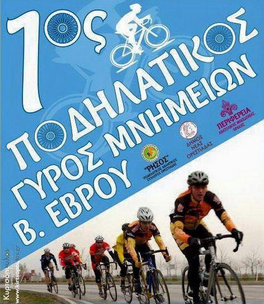 1ος Ποδηλατικός Γύρος Μνημείων Β. Έβρου