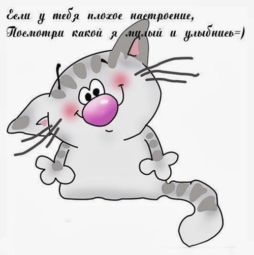 Улыбнись ))