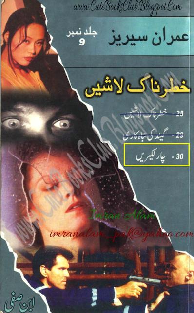 030-Chaar Lakerien, Imran Series By Ibne Safi (Urdu Novel )  030-Chaar+Lakerien,+Imran+Series+By+Ibne+Safi+(Urdu+Novel)_001