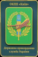 Емблема оппп Київ