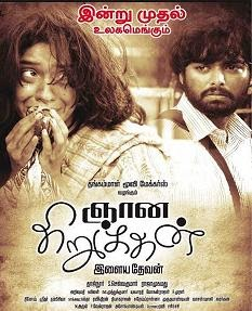 Watch Gnanakirukkan (2014) DVDScr Tamil Full Movie Watch Online Free Download