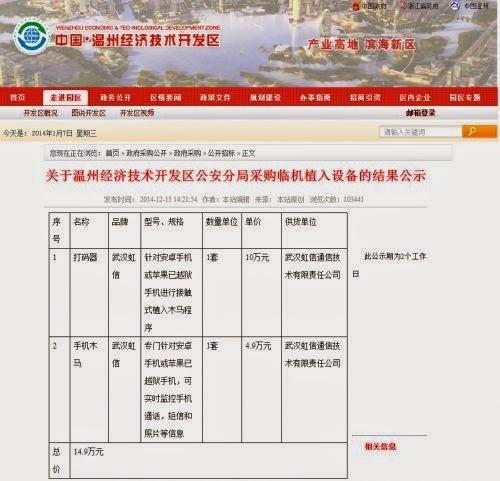 (上图)浙江温州公安花10几万人民币购手机木马病毒监控通话的采购单