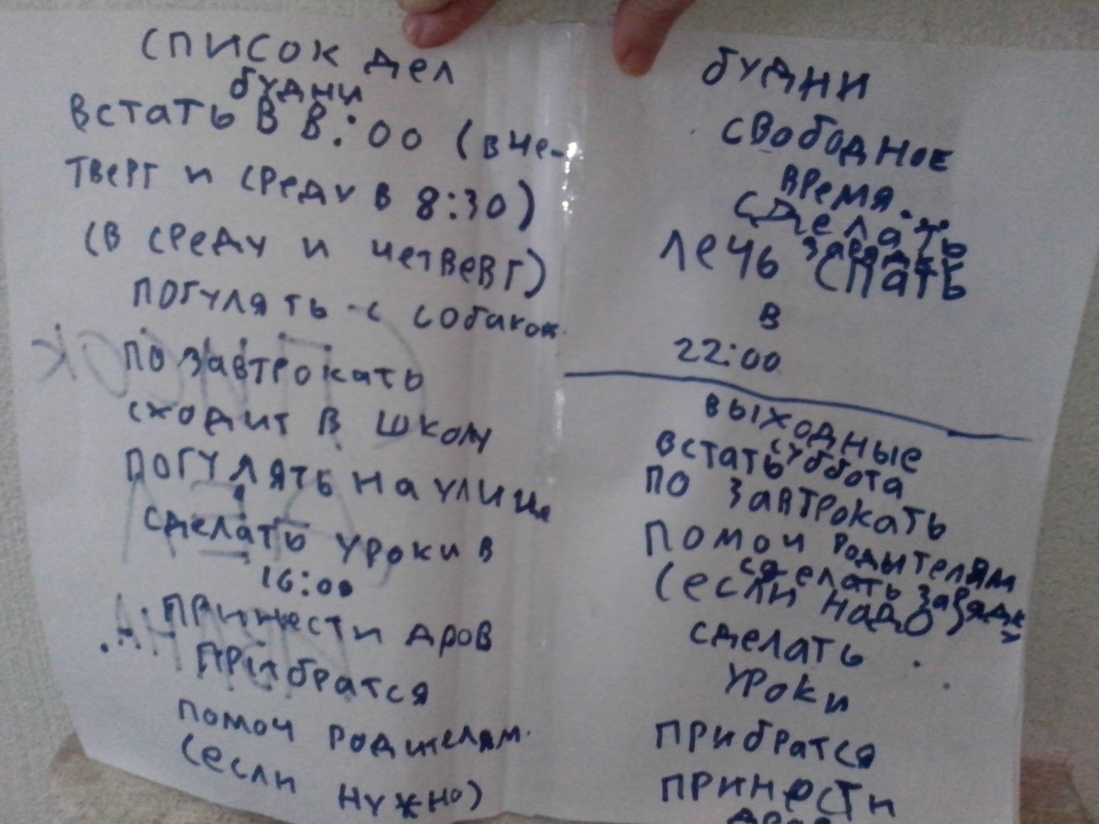 План Ивана (9 лет) на неделю