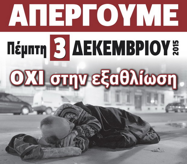 Γενική Πανελλαδική Απεργία την Πέμπτη 3 Δεκεμβρίου