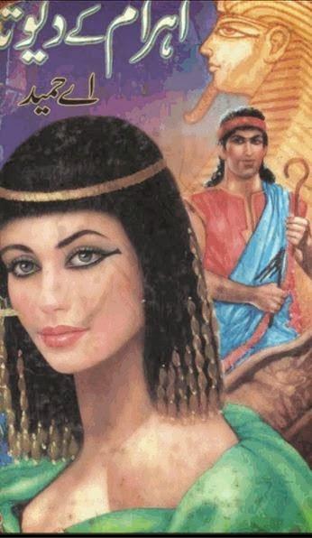 Ahram Ke Devta By A Hameed Read Online