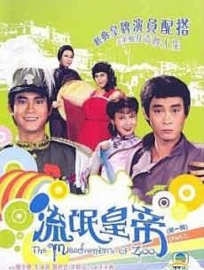 poster Hoàng Đế Lưu Manh