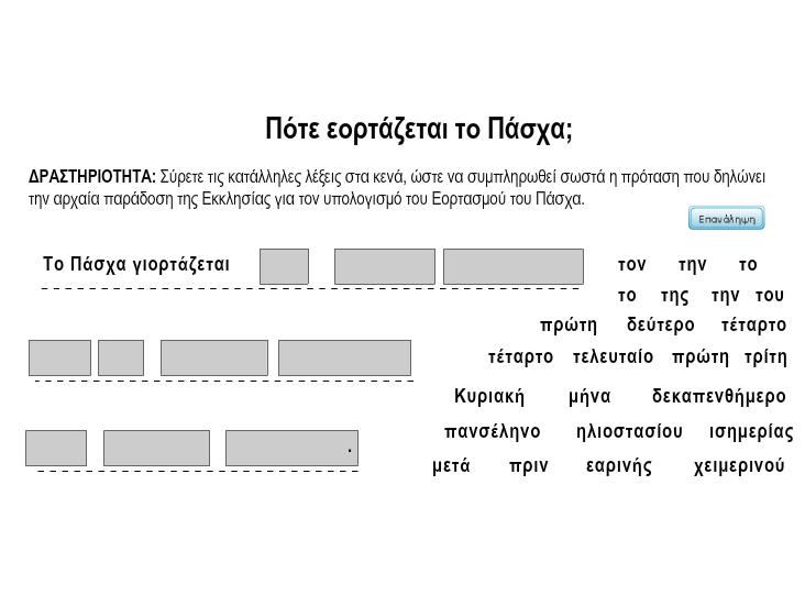 http://ebooks.edu.gr/modules/ebook/show.php/DSGL-A106/116/899,3354/Extras/Html/kef2_en29_ypologismos_pasxa_popup.htm