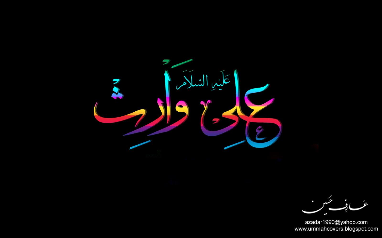 Group Of Facebook Ya Ali Wallpaper