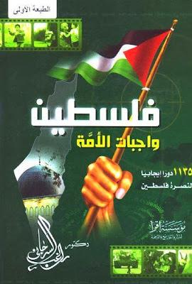 فلسطين واجبات الأمة: 1135 دور ايجابي لنصرة فلسطين - راغب السرجاني