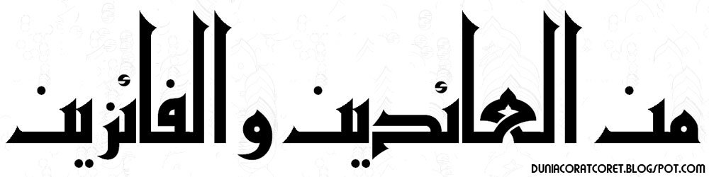 minal aidin wal faidzin tulisan arab