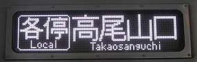 京王電鉄 各停 高尾山口行き4 9000系