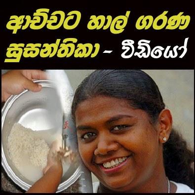 http://www.gossiplanka-hotnews.com/2014/12/achchita-hal-garana-susanthika-video.html