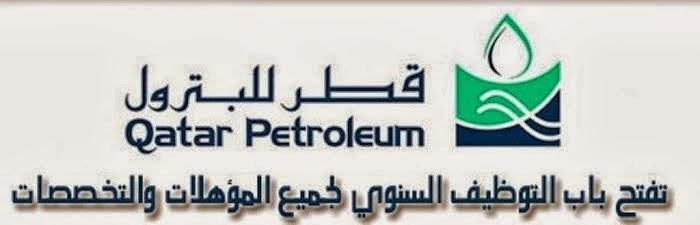 وظائف شركة قطر للبترول لكافة المؤهلات والتخصصات
