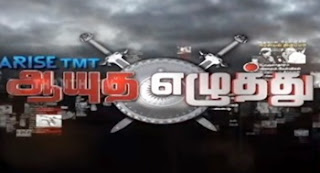 Ayutha Ezhuthu 25-06-2016 Discussion On Law & Order Situtation in TN