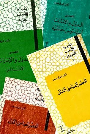 تاريخ الأدب العربي (10 مجلدات) - شوقي ضيف pdf