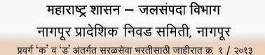 Jalsampada Vibhag Nagpur Group C Recruitment Exam Oct 2013