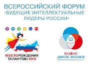 Форум 2016