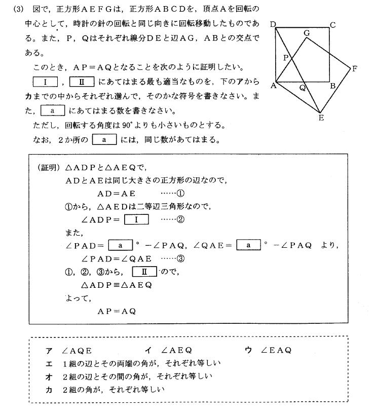 ... 高校入試問題の研究2 数学 : 数学 確率 問題 : 数学