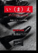 相内啓司DVD